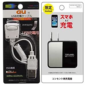 au携帯 充電器セット USBケーブル+ACアダプター