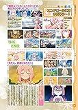 えんどろ~!  公式ふぁんぶっく (ホビージャパンMOOK 934) 画像