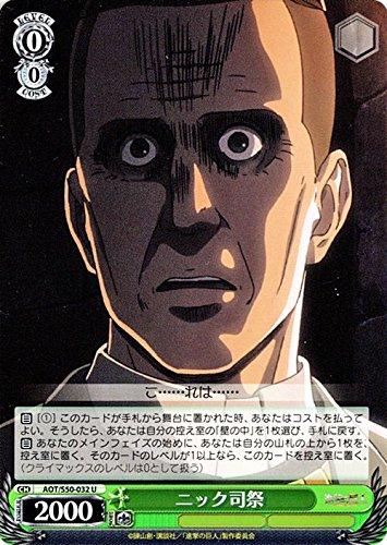 ヴァイスシュヴァルツ/ニック司祭(U)/進撃の巨人Vol.2