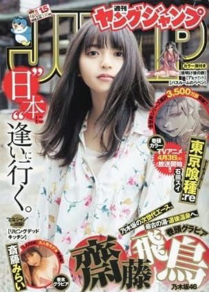 ヤングジャンプ 2018年 3/29 号 [雑誌]