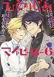ひとりじめマイヒーロー 6巻 特装版 (gateauコミックス)