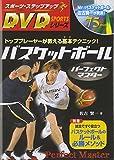バスケットボールパーフェクトマスター (スポ...