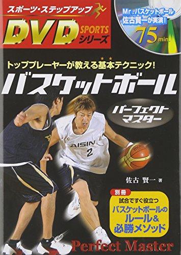 バスケットボールパーフェクトマスター (スポーツ・ステップアップDVDシリーズ)の詳細を見る