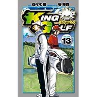 KING GOLF (13) (少年サンデーコミックス)