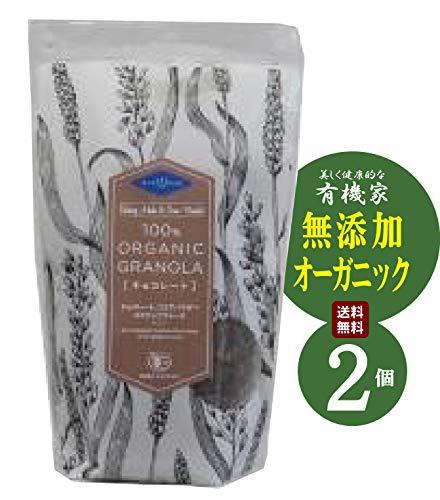無添加 オーガニック グラノーラ チョコ 200g×2個★送料無料レターパック赤★カカオの香り豊かなチョコレートとココナッツで味付けしたチョコレートグラノーラです。