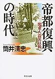 「帝都復興の時代 - 関東大震災以後 (中公文庫)」販売ページヘ