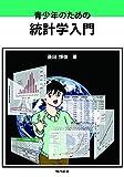 現代図書 菱田博俊 青少年のための統計学入門の画像
