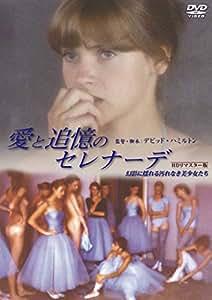 愛と追憶のセレナーデ/幻影に揺れる汚れなき美少女たち [HDリマスター版] [DVD]