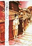 古都こと―チヒロのこと―(2) (アクションコミックス)