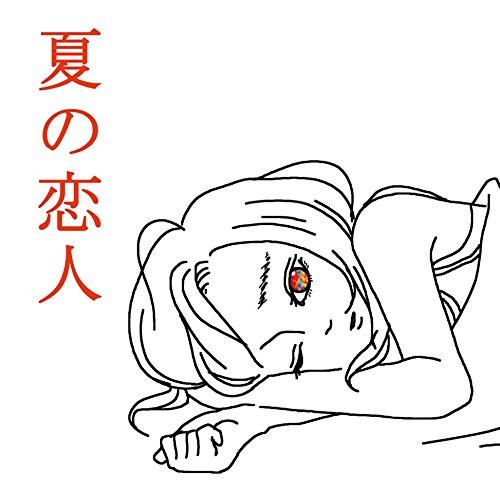 「夏の恋人」SHISHAMOの歌詞に込められた意味とは...!?宮崎朝子の紡ぐ歌詞の世界観に共感!の画像