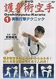 護身術空手1 実戦打撃テクニック [DVD]