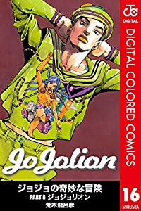 ジョジョの奇妙な冒険 第8部 カラー版 16 (ジャンプコミックスDIGITAL)
