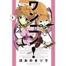 ワンニン!(1) (ARIAコミックス)