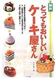 神戸 とってもおいしいケーキ屋さん