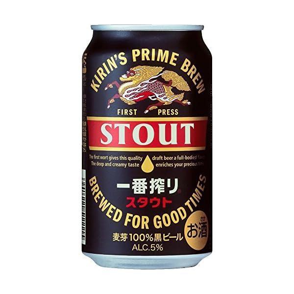 キリン 一番搾り スタウト 6缶パック 350m...の商品画像