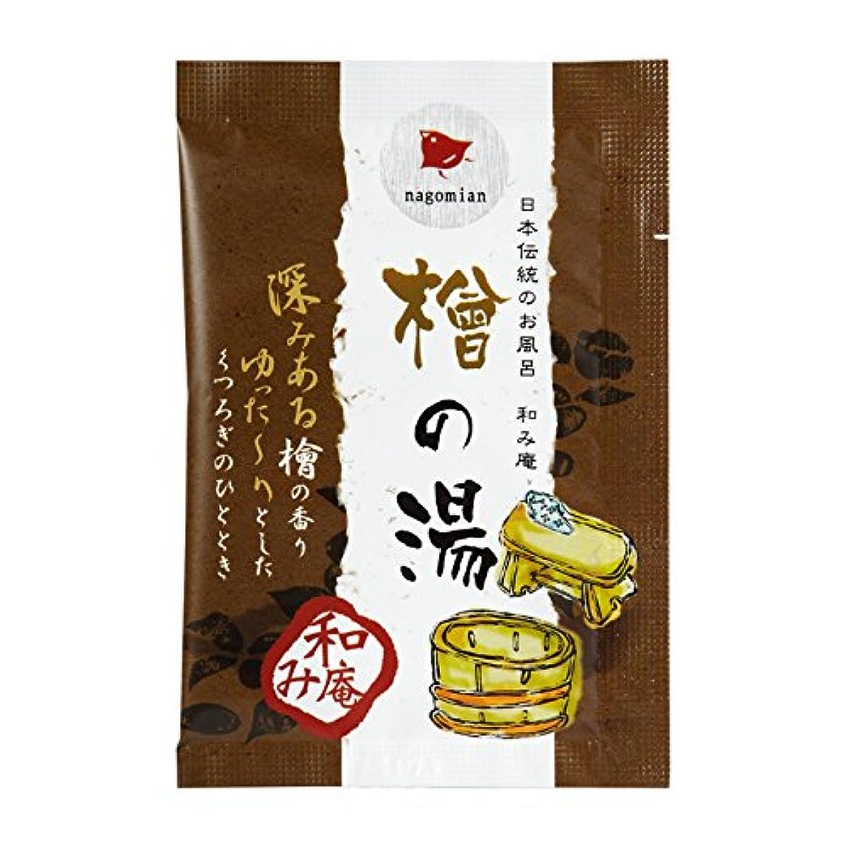 甘くする太い記憶に残る和み庵 檜の湯 25g 40個