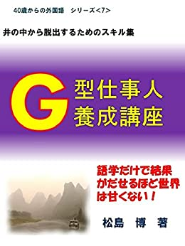 [松島 博]のG型仕事人養成講座 40歳からの外国語シリーズ