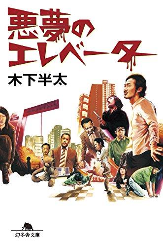 悪夢のエレベーター 悪夢シリーズ (幻冬舎文庫)