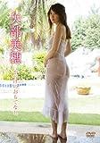 矢部美穂/やべけのおもてなし [DVD]