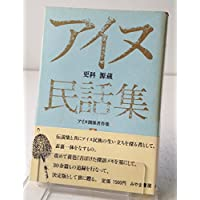 Amazon.co.jp: 更科 源蔵: 本