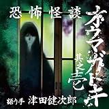 【ドラマCD】恐怖怪談 オウマガトキ 其之壱 (CV.津田健次郎)