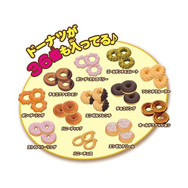 リカちゃん ドーナツいっぱい ミスタードーナツ...の紹介画像3