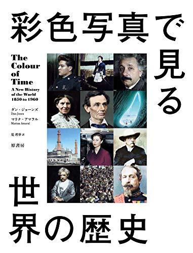 彩色写真で見る世界の歴史 / ダン・ジョーンズ,マリナ・アマラル