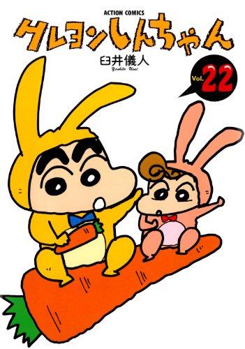 クレヨンしんちゃん : 22 (アクションコミックス)