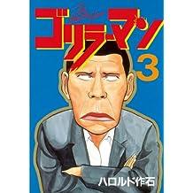 ゴリラーマン(3) (ヤングマガジンコミックス)