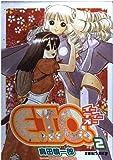 E.T.O. 2 (ガンガンファンタジーコミックス)
