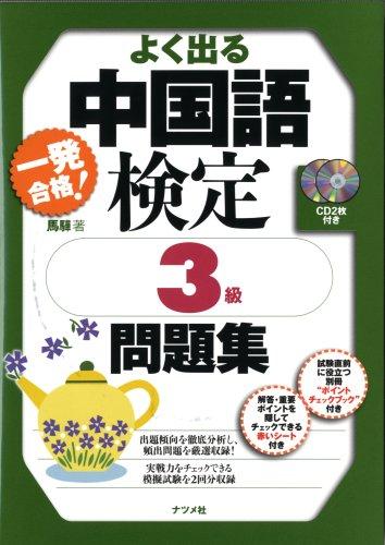 一発合格!よく出る中国語検定3級問題集
