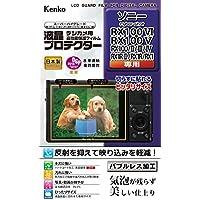 Kenko 液晶保護フィルム 液晶プロテクター SONY Cyber-shot RX100VI/V/IV/III/RX1RII用 KLP-SCSRX100M6