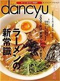 dancyu (ダンチュウ) 2007年 03月号 [雑誌]