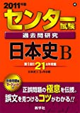 センター試験過去問研究 日本史B [2011年版 センター赤本シリーズ]