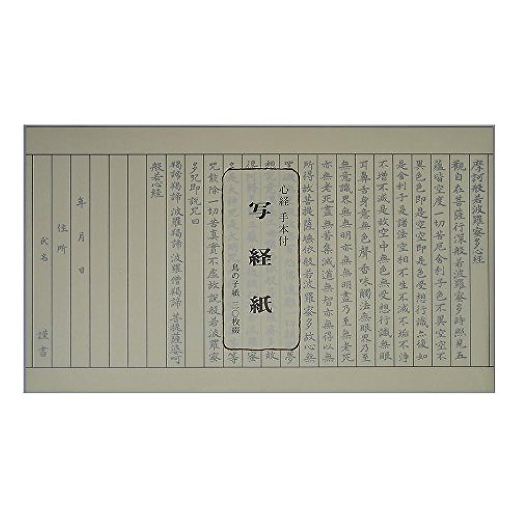 休憩するジェスチャー学者中村栄幸堂 写経用紙 心経手本付 30枚綴 25002