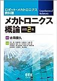ロボット・メカトロニクス教科書 メカトロニクス概論