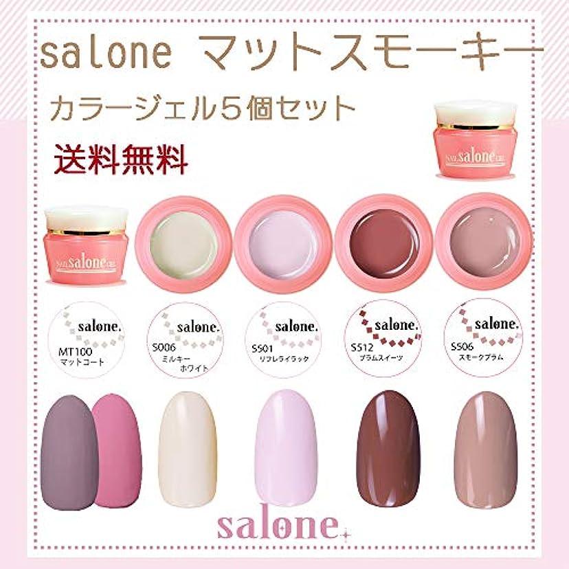 【送料無料 日本製】Salone スモーキーマットスモーキー カラージェル5個セット ネイルのマストアイテムのマットトップ