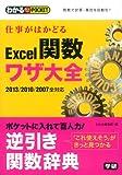 仕事がはかどる Excel関数ワザ大全 (わかるPOCKET)