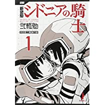 新装版 シドニアの騎士(1) (KCデラックス)