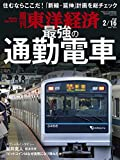 週刊東洋経済 2019年2/16号 [雑誌](最強の通勤電車)