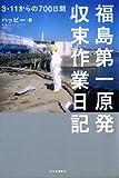 福島第一原発収束作業日記 3・11からの700日間