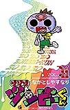 ゾゾゾ ゾンビ-くん(11) (てんとう虫コミックス)
