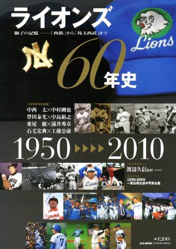 ライオンズ60年史―獅子の記憶ー「西鉄」から「埼玉西武」まで (B・B MOOK 672 スポーツシリーズ NO. 544)