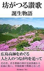 坊がつる讃歌 誕生物語: 広島高師をめぐる人と人のつながりを追って