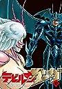 デビルマンサーガ コミック 1-10巻セット