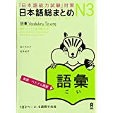 日本語総まとめ N3 語彙 [英語・ベトナム語版] Nihongo Soumatome N3 Vocabulary(English/Vietnamese Edition)