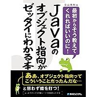 Javaのオブジェクト指向がゼッタイにわかる本