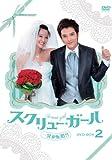 スクリュー・ガール 一発逆転婚!! DVD-BOX2[DVD]