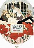人魚王子と泡沫の恋【イラストあり】 (ショコラ文庫)