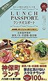 ランチパスポート神保町・御茶ノ水・水道橋・飯田橋vol.10